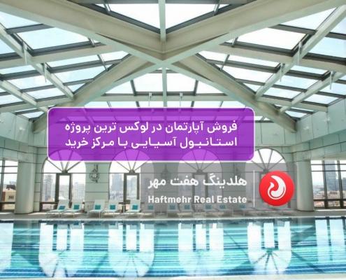 لوکس ترین پروژه استانبول آسیایی