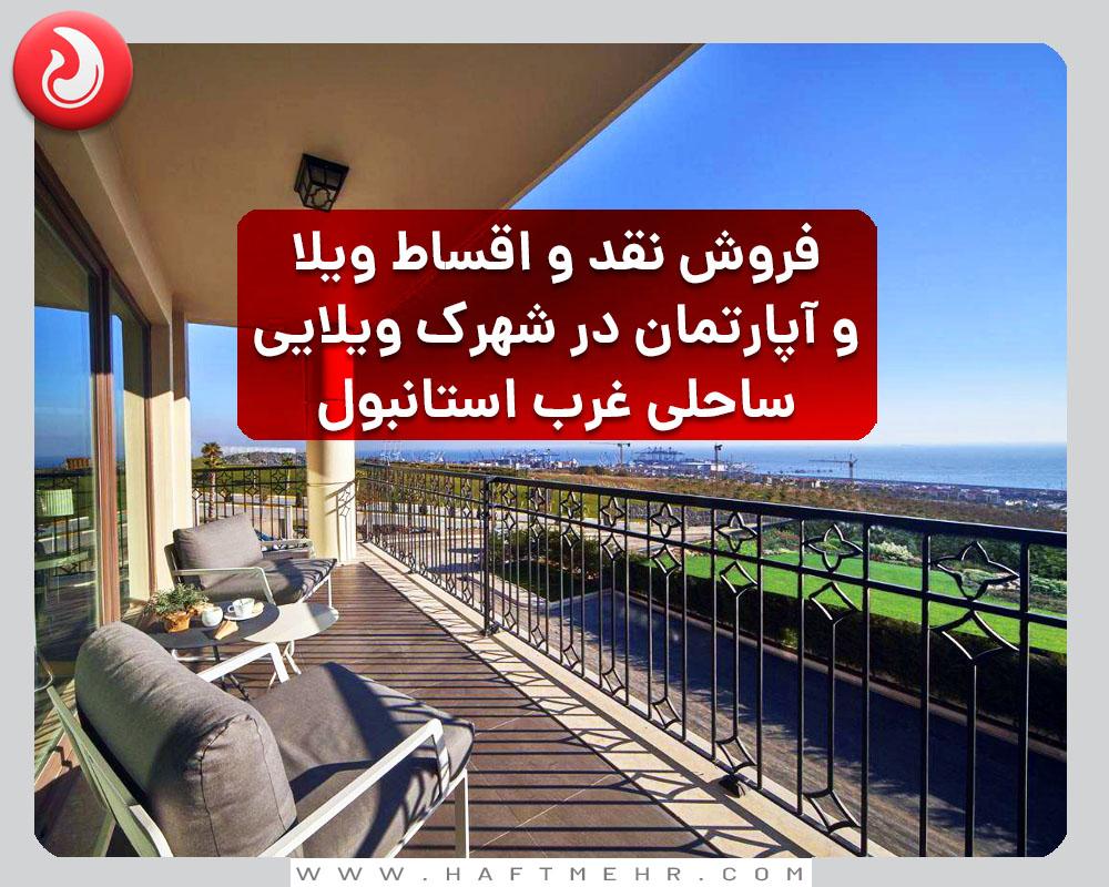 فروش نقد و اقساط ویلا و آپارتمان در شهرک ویلایی ساحلی غرب استانبول