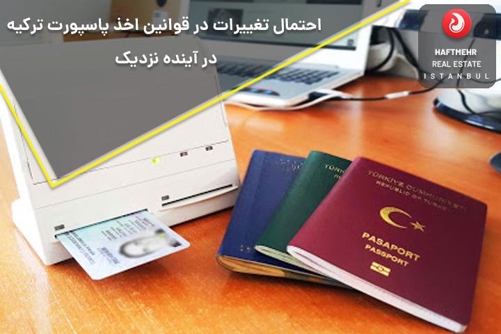 پاسپورت ترکیه و قوانین جدید