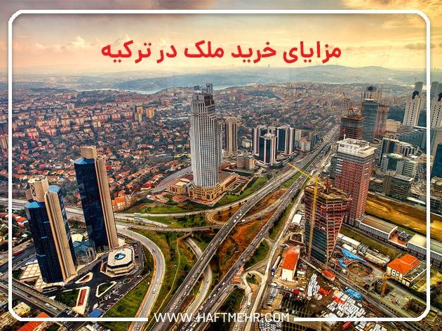 مزایای خرید ملک در ترکیه
