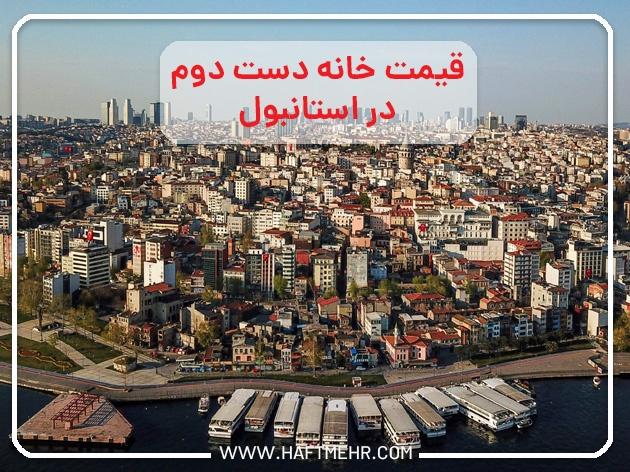 قیمت خانه دست دوم در استانبول