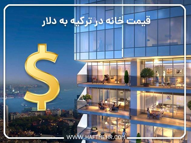 قیمت خانه در ترکیه به دلار