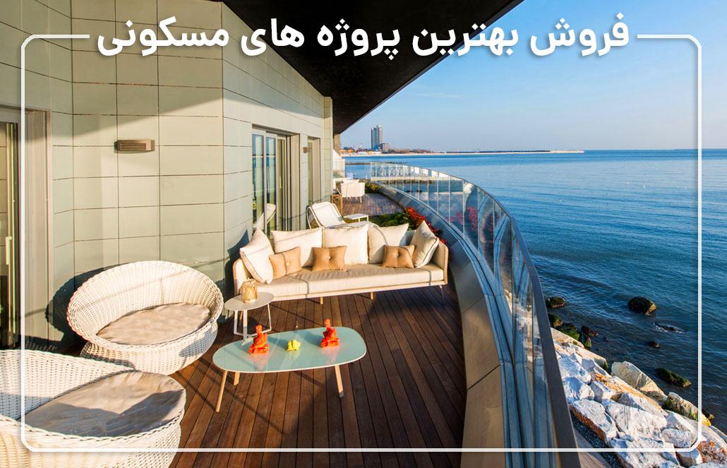 شرکت هفت مهر ترکیه - پروژه های مسکونی