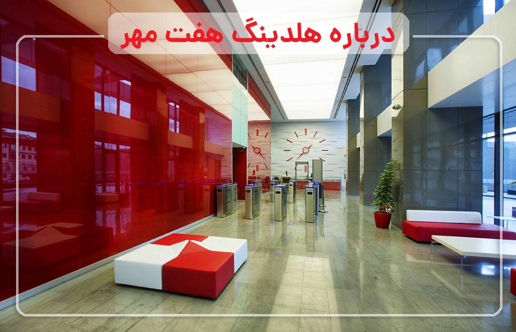 شرکت هفت مهر ترکیه - درباره ما
