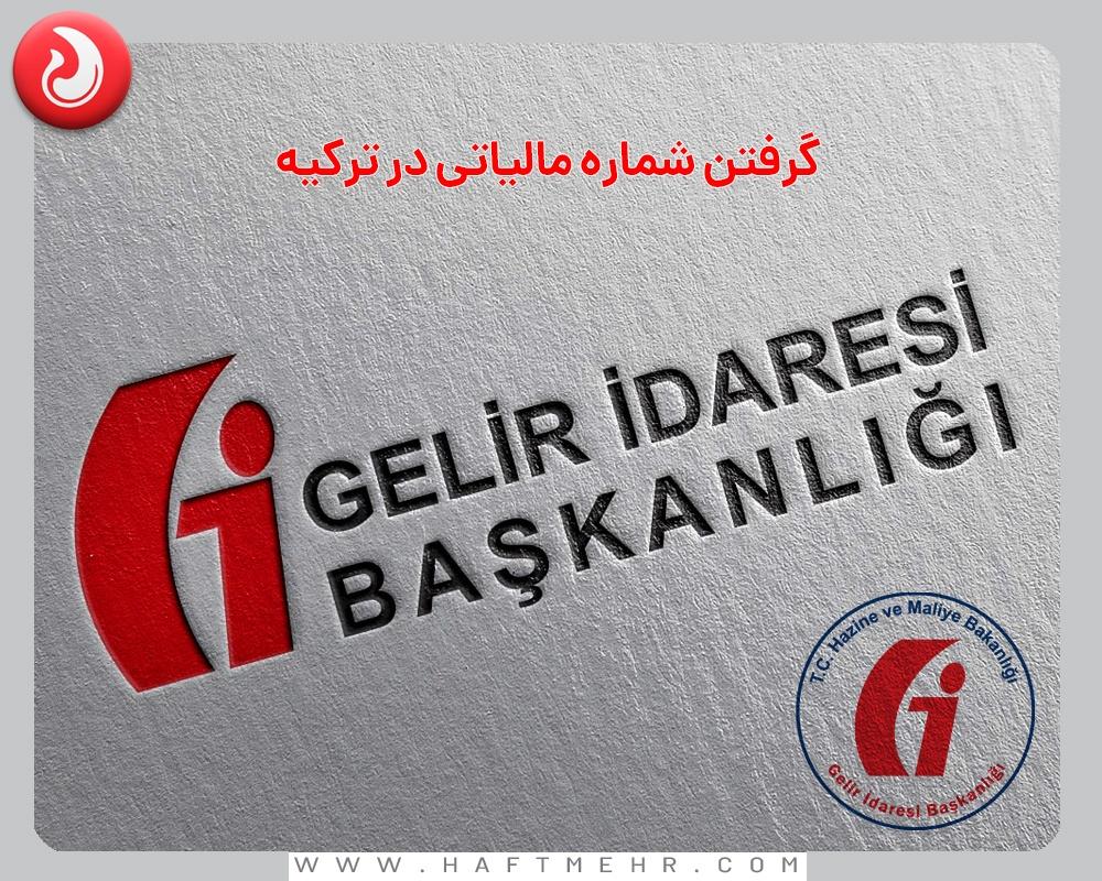 گرفتن شماره مالیاتی در ترکیه