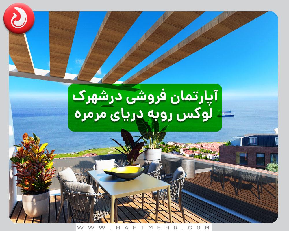 آپارتمان های لوکس در مجاورت دریای مرمره و مارینا-تصویر (11)