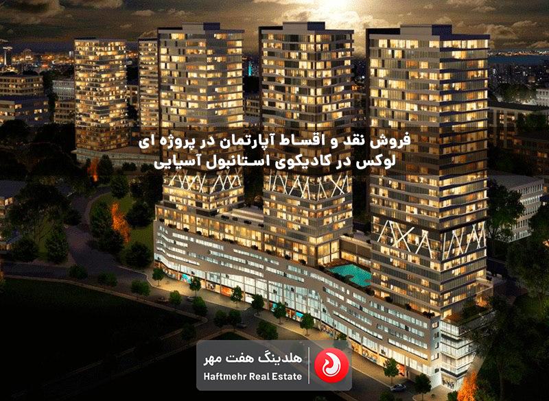 آپارتمان در مجهزترین پروژه منطقه کادیکوی