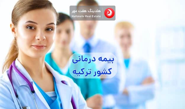 بیمه درمانی کشور ترکیه