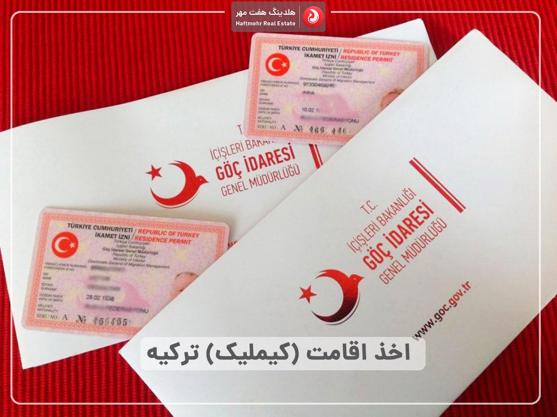 اخذ اقامت (کیملیک) ترکیه