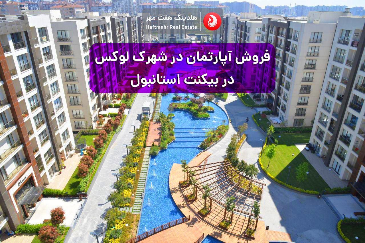 آپارتمان درشهرک لوکس در بیکنت استانبول