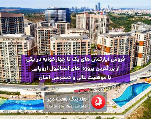 بزرگترین پروژه استانبول اروپایی