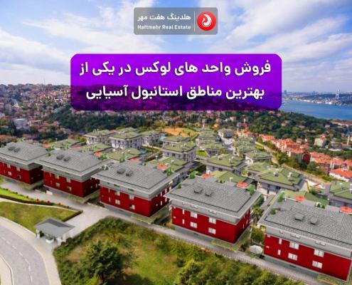 یکی از بهترین مناطق استانبول آسیایی