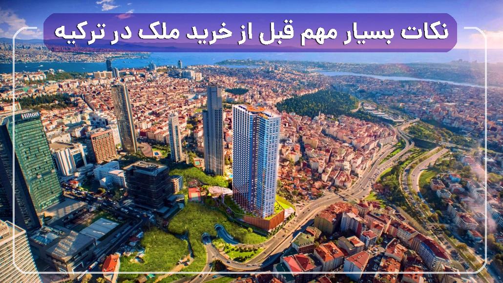 قبل از خرید ملک در ترکیه