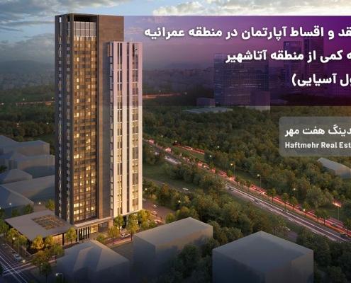 فروش آپارتمان در منطقه عمرانیه