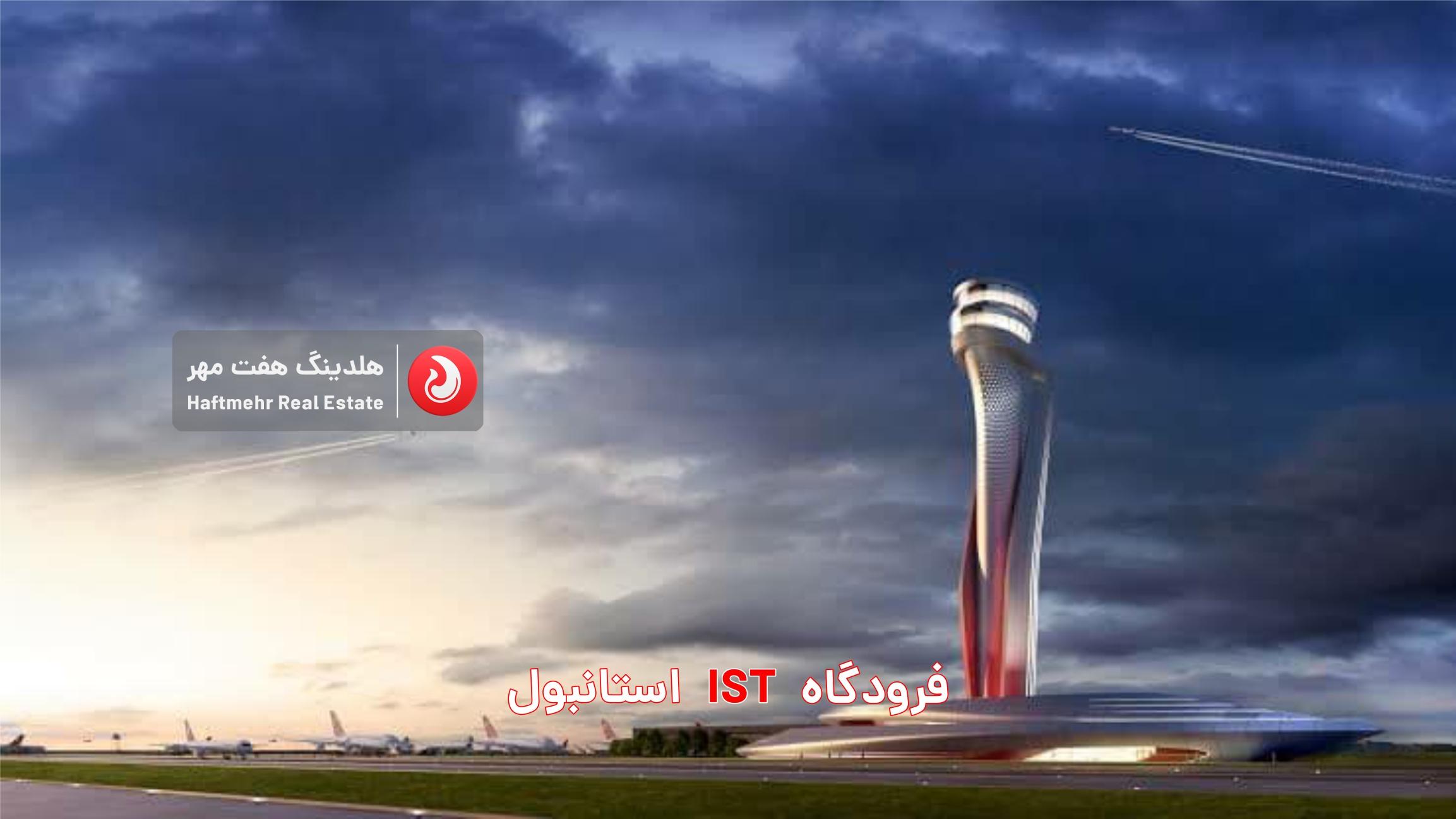 فرودگاه IST استانبول