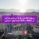 خرید ملک در استانبول آسیایی مالتپه