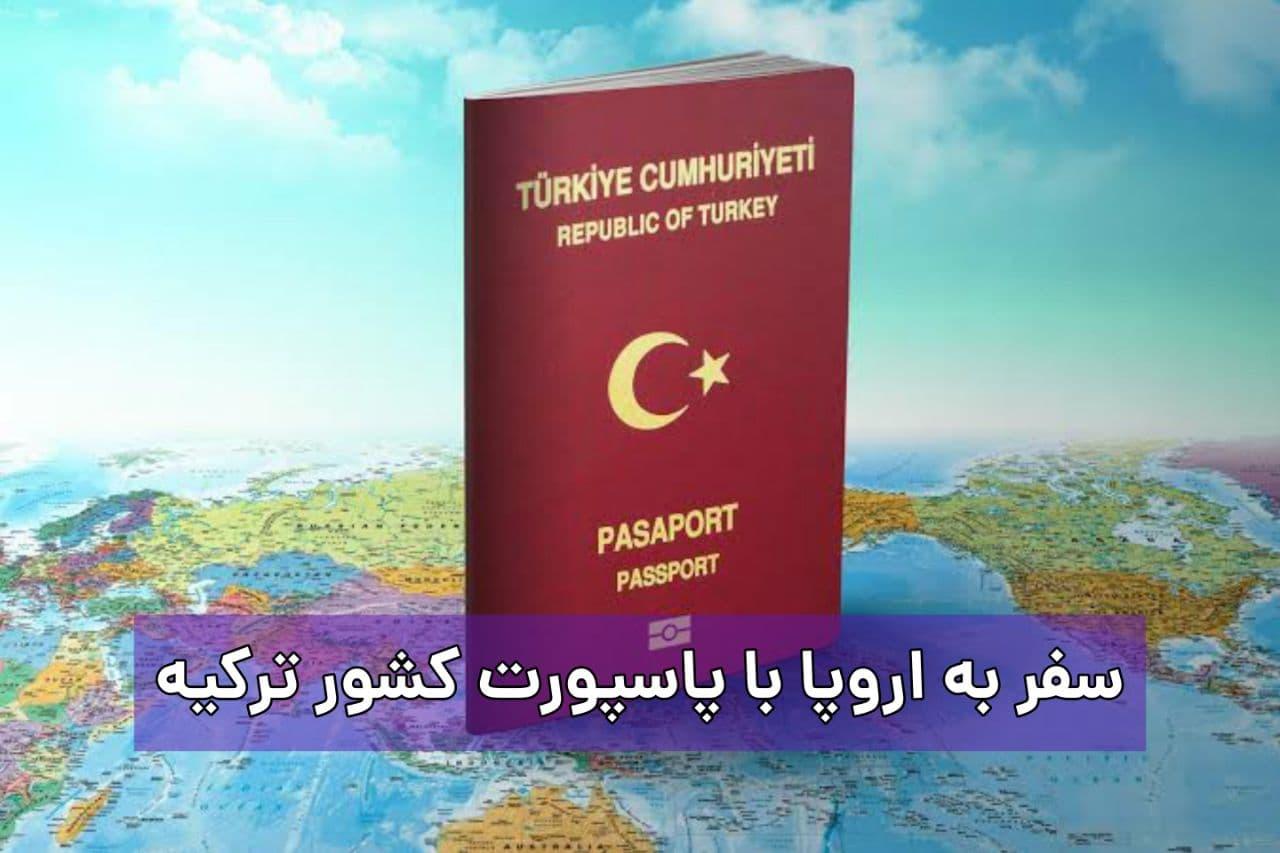 سفر به اروپا با پاسپورت ترکیه