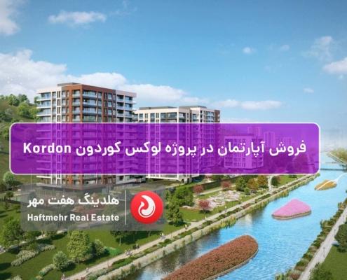 فروش آپارتمان در پروژه لوکس کوردون