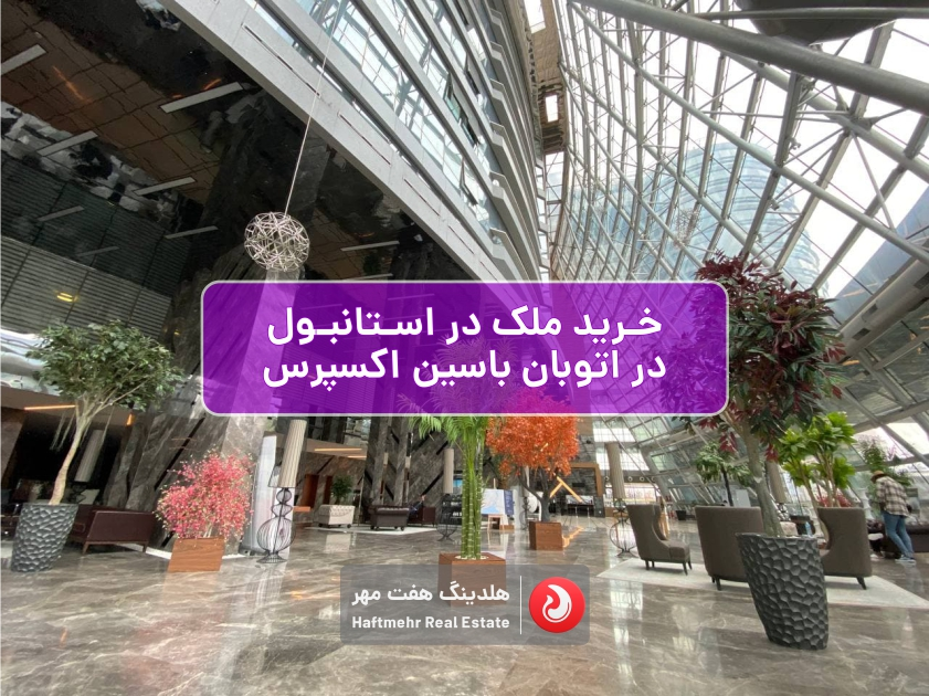 خرید ملک در باسین اکسپرس
