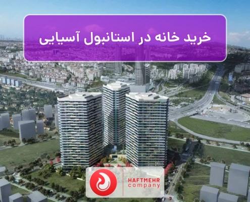 خرید خانه در استانبول آسیایی -01