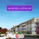 خرید خانه در باهچه شهیر